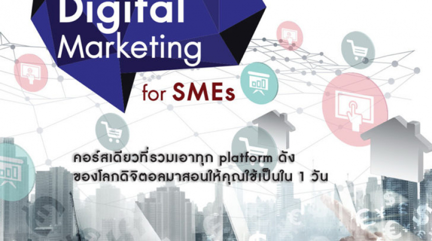 FB_ Practical Digital Marketing 2017_v1