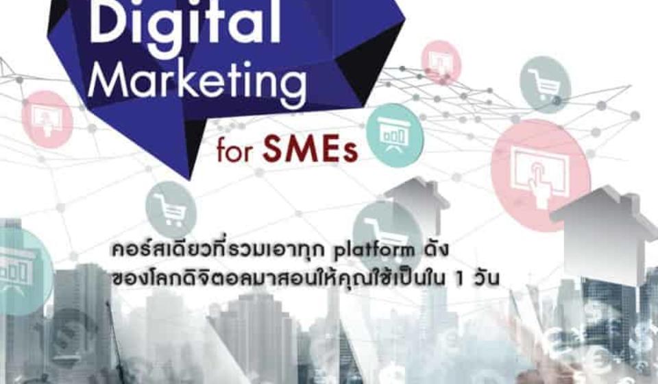 FB_ Practical Digital Marketing 2017_v1